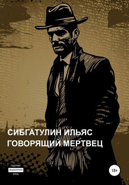 Говорящий мертвец Сибгатулин Ильяс