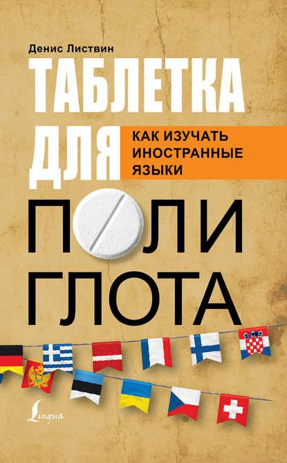 Д. А. Листвин Таблетка полиглота. Как изучать иностранные языки
