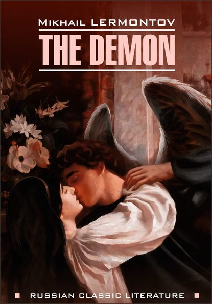 The Demon / Демон. Книга для чтения на английском языке