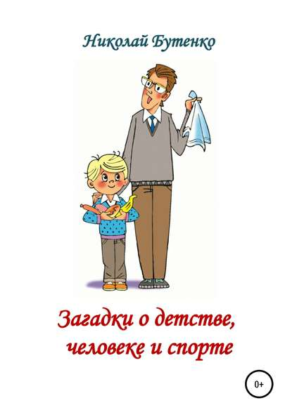 Николай Николаевич Бутенко Загадки о детстве, человеке и спорте