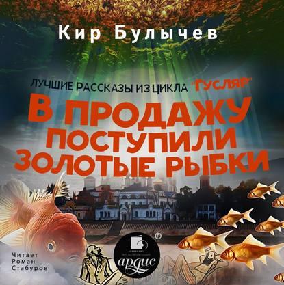 В продажу поступили золотые рыбки (сборник)
