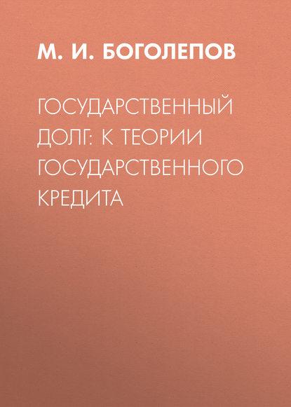 М. И. Боголепов Государственный долг: к теории государственного кредита отсутствует с ю витте и падение русского государственного кредита