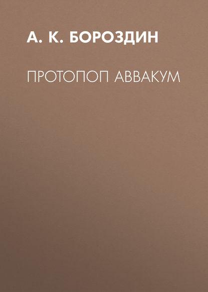 А. К. Бороздин Протопоп Аввакум
