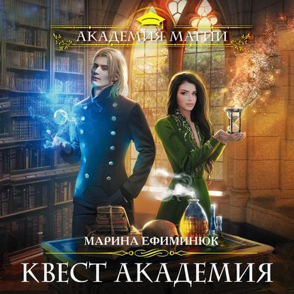 Ефиминюк Марина Владимировна Квест Академия обложка