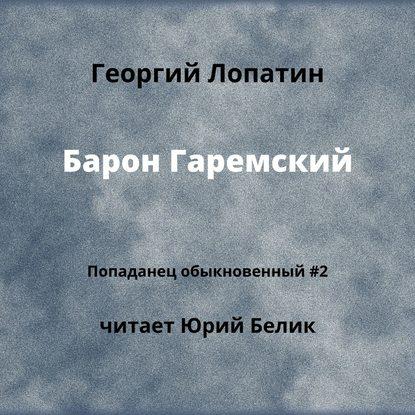 Георгий Лопатин Барон Гаремский лопатин г попаданец попаданец обыкновенный барон гаремский рассар