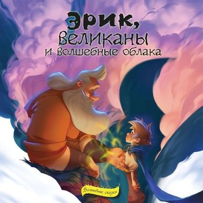 Скибин Виктор Сергеевич Эрик, великаны и волшебные облака обложка