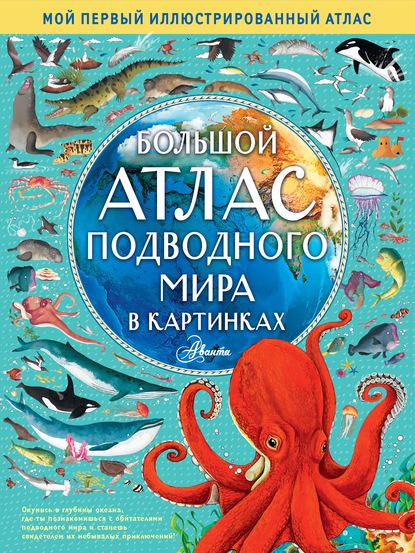 Фото - Эмили Хокинс Большой атлас подводного мира в картинках хокинс эмили уильямс рейчел большой атлас животных в картинках