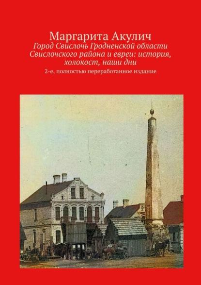 Свислочь иевреи. История, холокост, наши дни