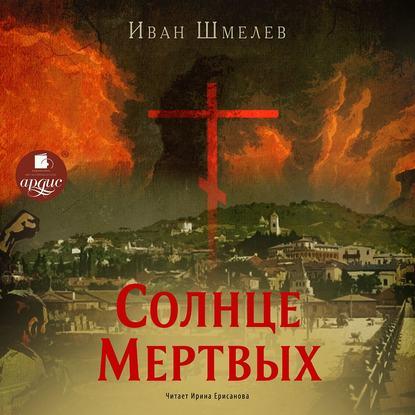 Шмелев Иван Сергеевич Солнце мертвых обложка