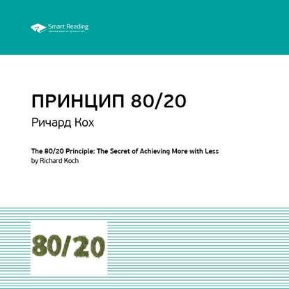 Фото - Smart Reading Ключевые идеи книги: Принцип 80/20. Главный принцип высокоэффективных людей. Ричард Кох кох ричард революция 80 20