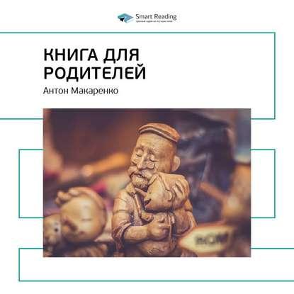 Краткое содержание книги: Книга для родителей. Антон Макаренко фото