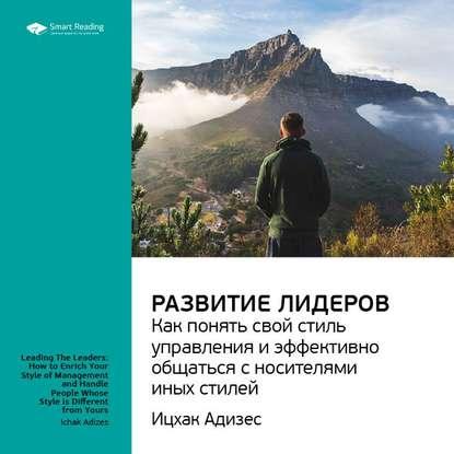 Краткое содержание книги: Развитие лидеров. Как понять свой стиль управления и эффективно общаться с носителями иных стилей. Ицхак Адизес фото