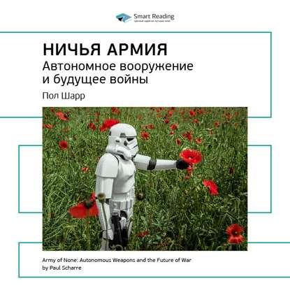 Краткое содержание книги: Ничья армия: автономное вооружение и будущее войны. Пол Шарр фото