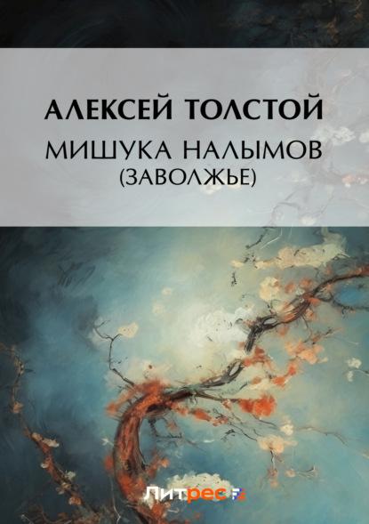 Алексей Толстой Мишука Налымов (Заволжье) борисов н ярославское заволжье