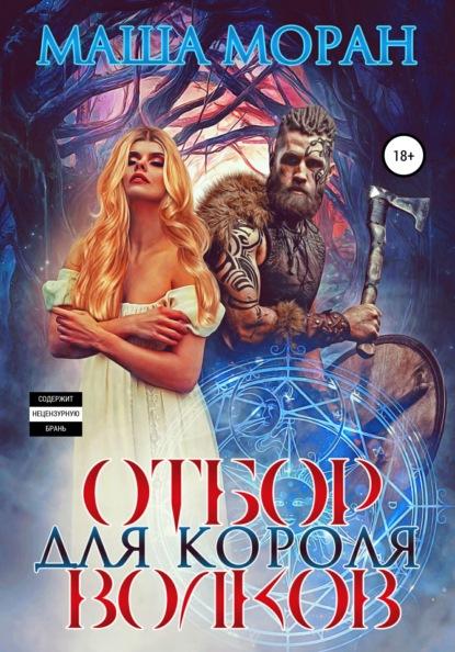 Отбор для Короля волков : Моран Маша