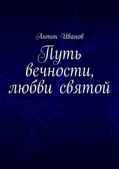 владимир лермонтов сила поющего сердца путь к вершинам совершенства Антон Иванов Путь вечности, любви святой