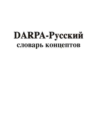 Владимир Геннадиевич Асташин DARPA– русский словарь концептов