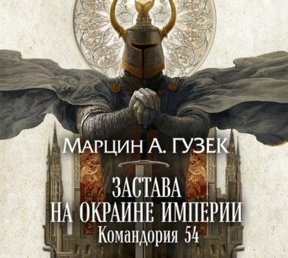 Гузек Марцин А. Застава на окраине Империи. Командория 54 обложка