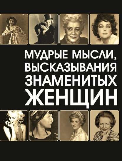 Фото - Группа авторов Мудрые мысли, высказывания знаменитых женщин в п бутромеев так говорил владимир путин мысли и высказывания