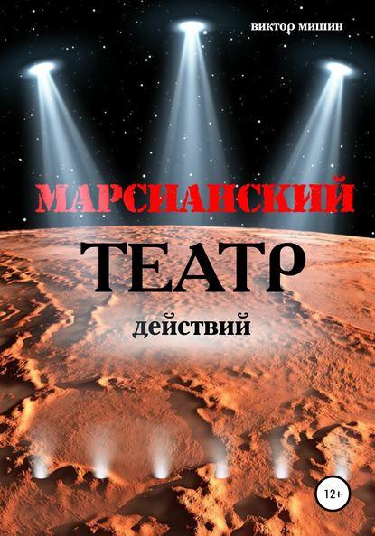 Виктор Мишин Марсианский театр действий мишин виктор выжить вопреки