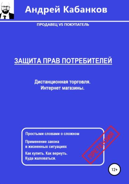 Андрей Кабанков Продавец VS Покупатель. Как покупать и не дать себя обмануть. Интернет магазины