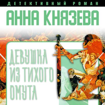Князева Анна Девушка из тихого омута обложка