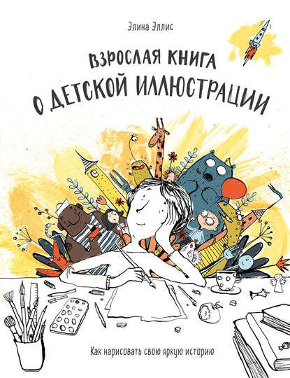 Взрослая книга о детской иллюстрации. Элина