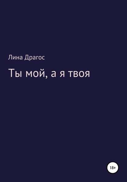Лина Драгос Ты мой, а я твоя