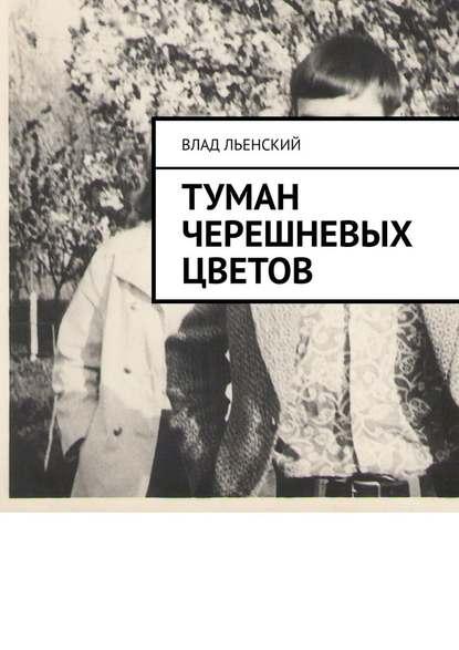 Влад Борисович Льенский Туман черешневых цветов