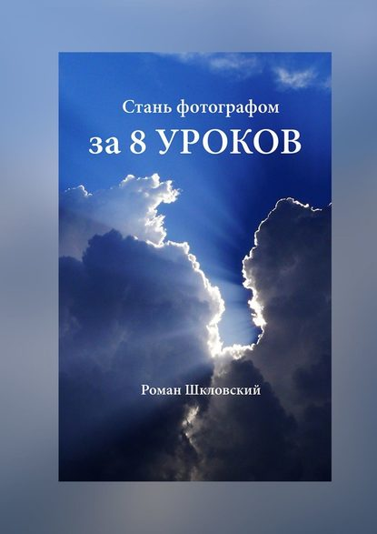 Стань фотографом за8уроков