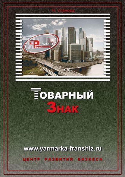 Фото - Наталия Уланова Товарныйзнак новоселова л а права на товарный знак