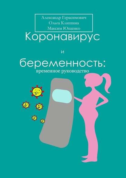 Коронавирус ибеременность: временное руководство фото