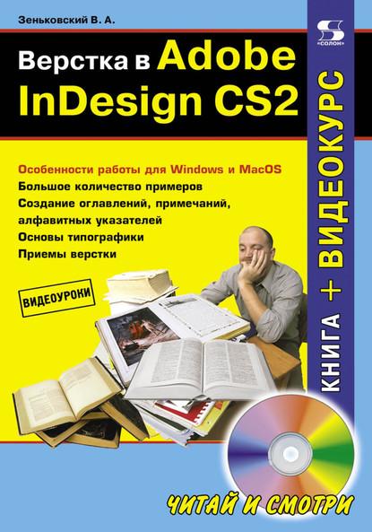 В. А. Зеньковский Верстка в Adobe InDesign CS2 недорого