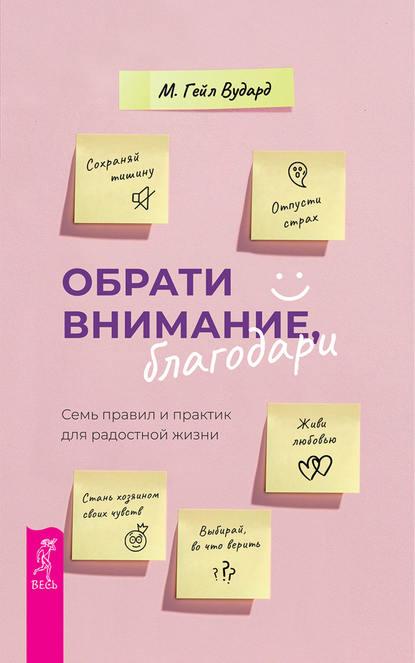 Обрати внимание, благодари. Семь правил и практик для радостной жизни - М. Гейл Вудард