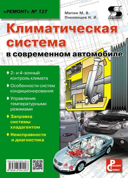 М. В. Митин Климатическая система в современном автомобиле