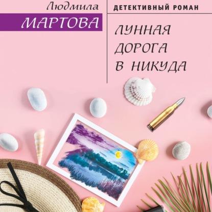 Мартова Людмила Лунная дорога в никуда обложка