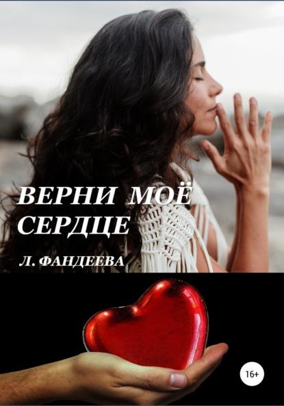 Фото - Лилия Фандеева Верни моё сердце лилия фандеева тайны снежной королевы