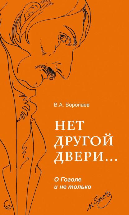 Владимир Воропаев Нет другой двери… О Гоголе и не только