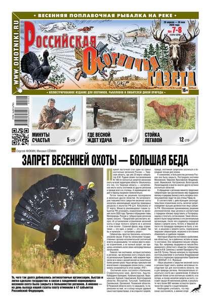 Российская Охотничья Газета 07-08-2020