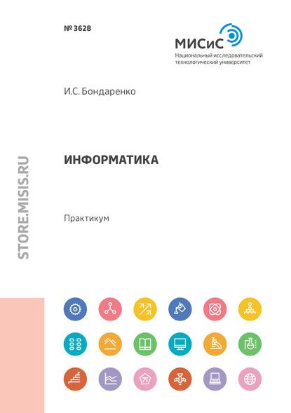 И. С. Бондаренко Информатика. Практикум петров юрий петрович история и философия науки математика вычислительная техника информатика
