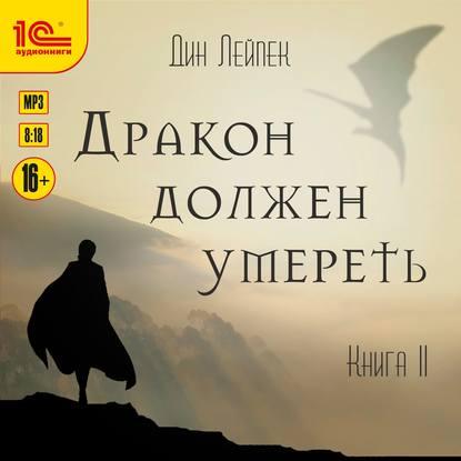 Дин Лейпек Дракон должен умереть. Книга II