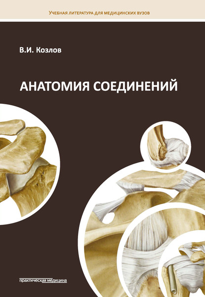 Валентин Козлов Анатомия соединений недорого