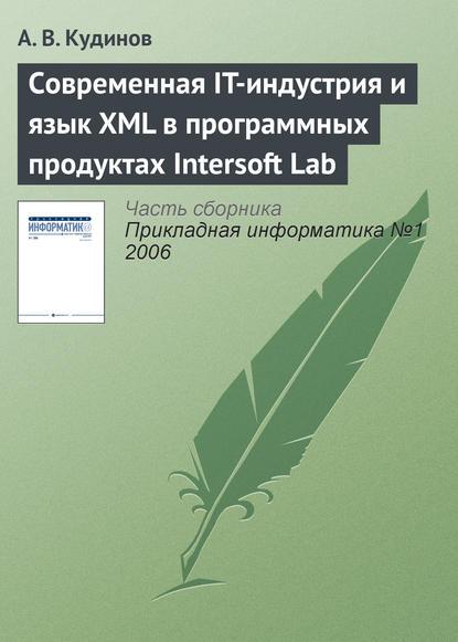 А. В. Кудинов Современная IT-индустрия и язык XML в программных продуктах Intersoft Lab sitemap 33 xml