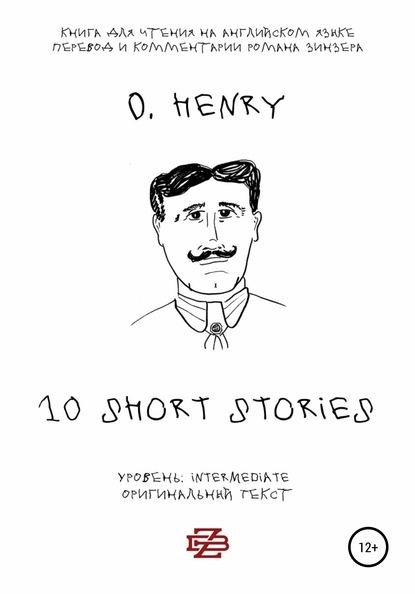 10 short stories O. Henry. Книга для чтения на английском языке. Неадаптированный текст