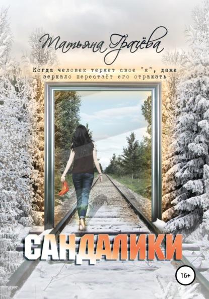Фото - Татьяна Александровна Грачева Сандалики татьяна сергеевна синчугова отражение взеркале