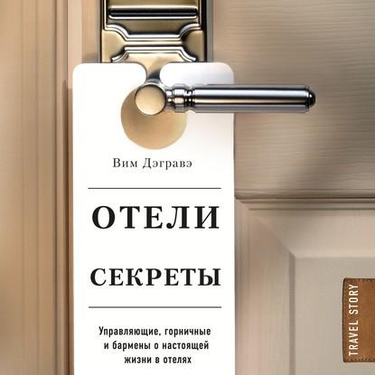 Дэгравэ Вим Отели и их секреты. Управляющие, горничные и бармены о настоящей жизни в отелях обложка