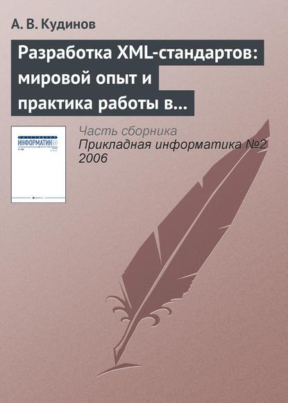 А. В. Кудинов Разработка XML-стандартов: мировой опыт и практика работы в банковском секторе sitemap 19 xml