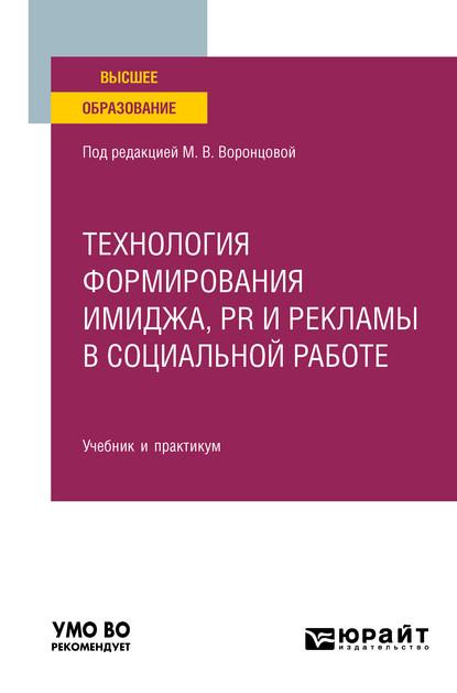 Марина Викторовна Воронцова Технология формирования имиджа, pr и рекламы в социальной работе. Учебник и практикум для вузов 0 pr на 100