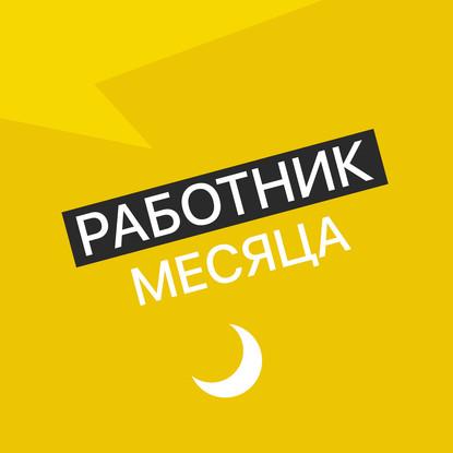 Творческий коллектив Mojomedia Работник месяца - Инженер-конструктор творческий коллектив mojomedia работник месяца фаерщица