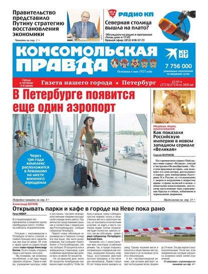 Комсомольская Правда. Санкт-Петербург 61-61ч-2020 фото